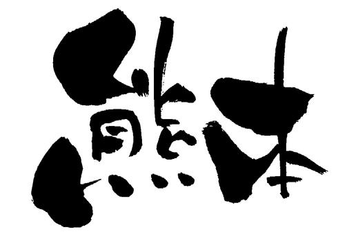 "Request ""Kumamoto"""