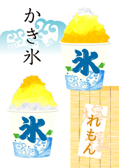 Watercolor-like shaved ice illustration (yellow)