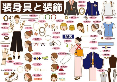 Accessories (women)