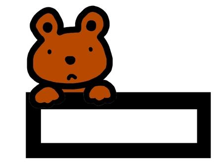 Bear name frame animal