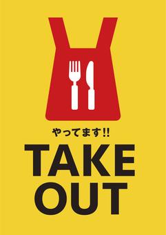Takeaway poster