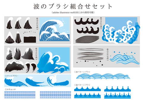 Brush series wave set swatch