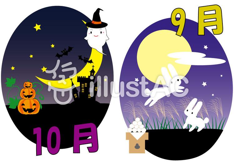 カレンダー9月と10月イラスト No 889126無料イラストならイラストac