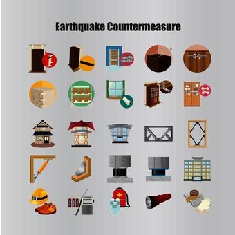 地震対策イラストパック