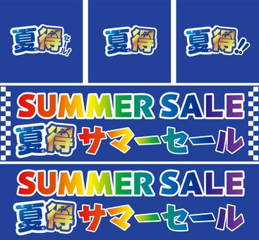 夏季大減價(標題集)