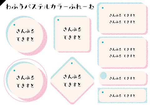 Japanese style pastel color frame 2