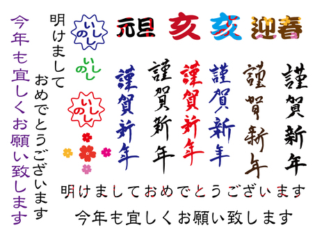 New Year cards letter material Various ③