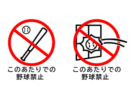 Pop baseball banning mark