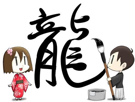 Dragon year New Year's card (dragon)