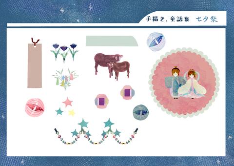 Fairytale Tanabata Set