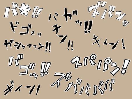 打撃・衝撃的な擬音の描き文字