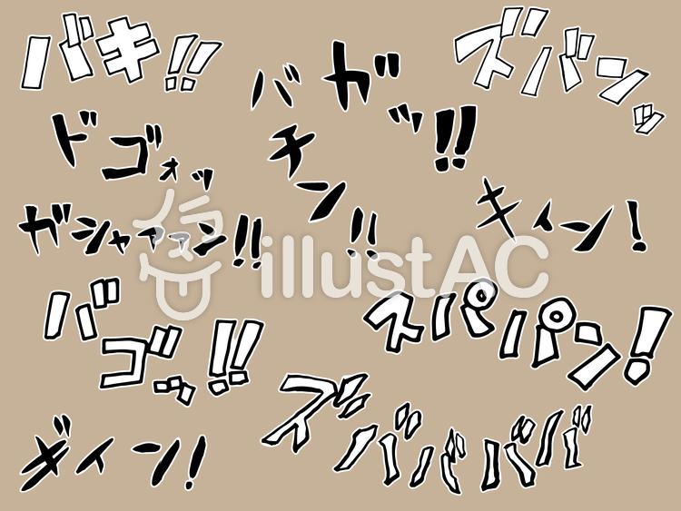 打撃・衝撃的な擬音の描き文字のイラスト