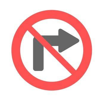 標識(右折禁止)