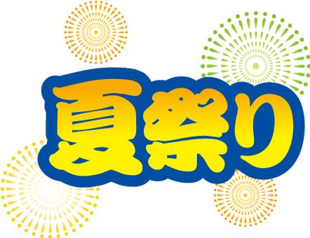 夏季節日徽標煙花