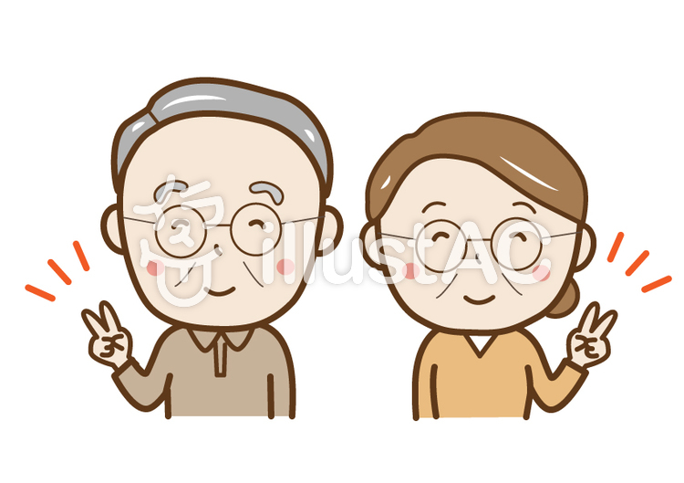 ピースのおじいちゃんおばあちゃんイラスト No 974056無料イラスト