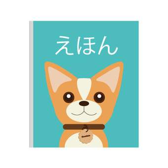Picture book (puppy)