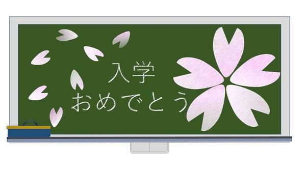 Blackboard Admission 3