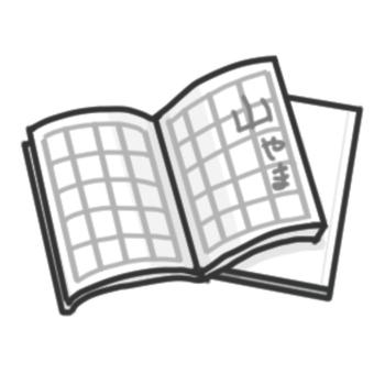 노트와 교과서