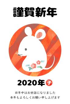 2020年・年賀状・子年
