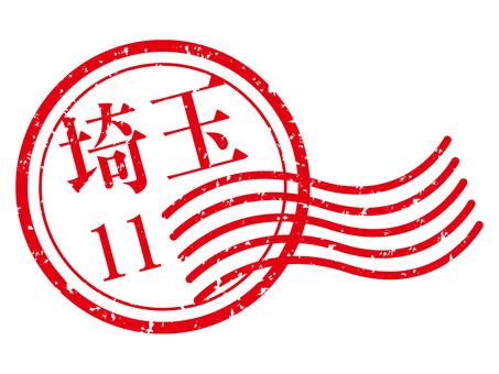 Saitama stamp