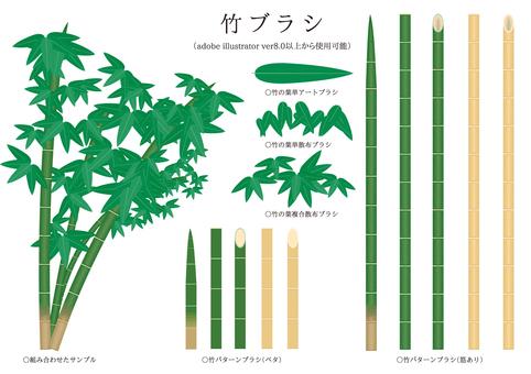 Brush series bamboo