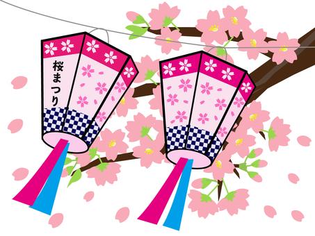 벚꽃 축제 제등