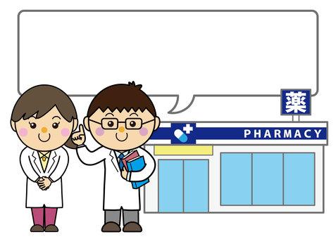 Building 07_06 (pharmacy, pharmacist, balloon)
