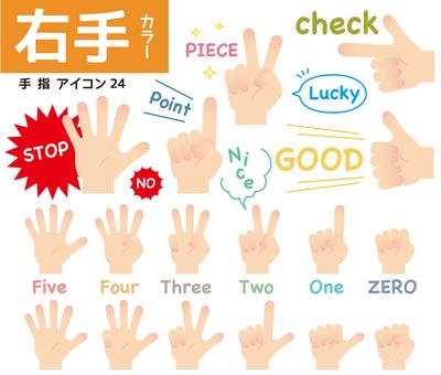 손가락 아이콘 24
