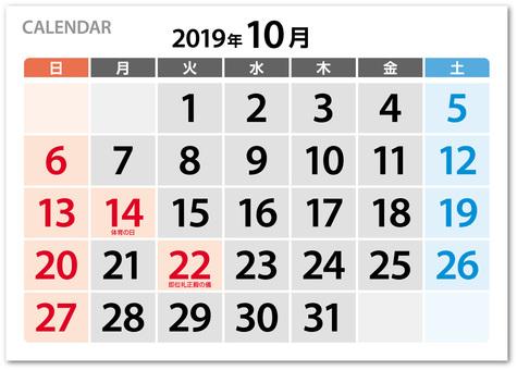 Big calendar dated October 2019