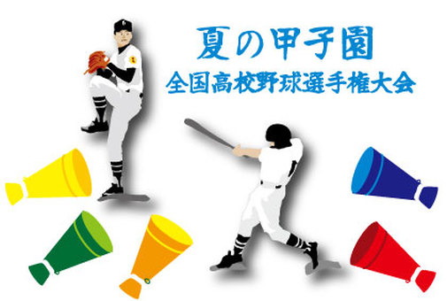 Summer Koshien national high school baseball tournament support banner