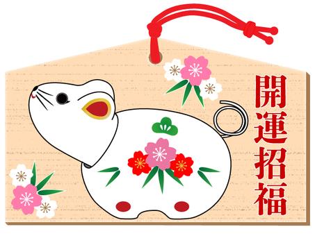 Ema, Mouse Papier-1