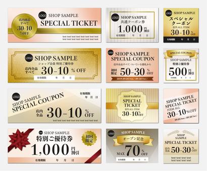 優待券・クーポン・割引券のセット