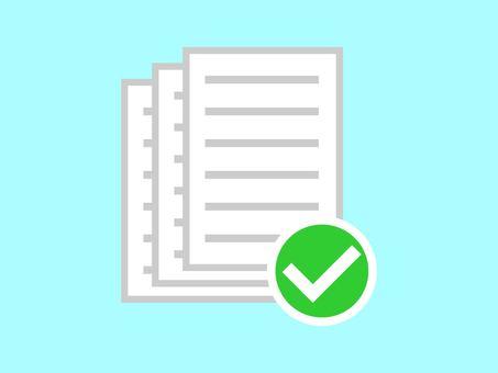 서류 확인