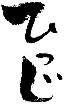 "Brush character ""sheep"" vertical character"