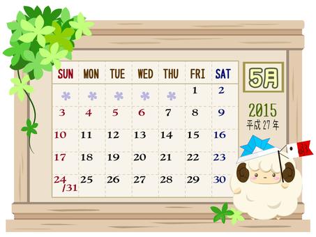 2015 calendar May