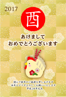 2017 New Year's card with a character