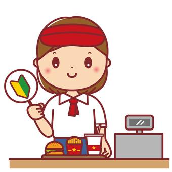 Hamburger shop female clerk beginner
