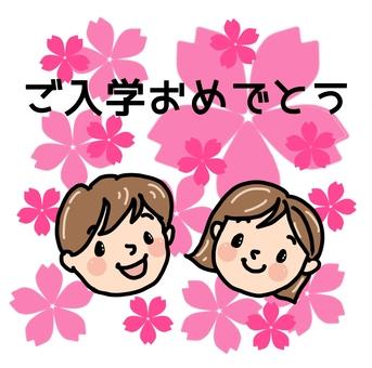입학 축하