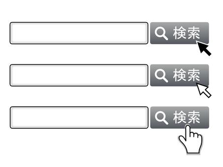 検索窓 検索バー 検索 セット