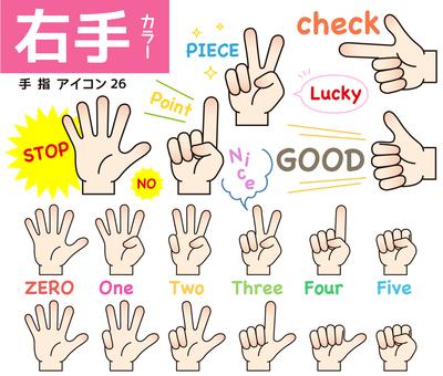손가락 아이콘 26