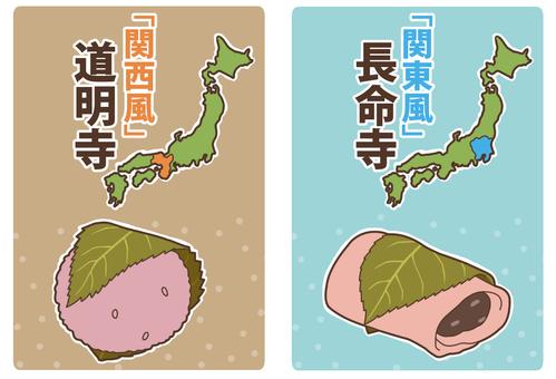 Sakura-mochi (Kansai style · Kanto style)