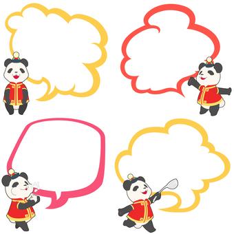 パンダの吹き出しセット