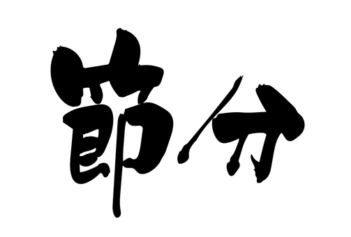 Setsubun brush character