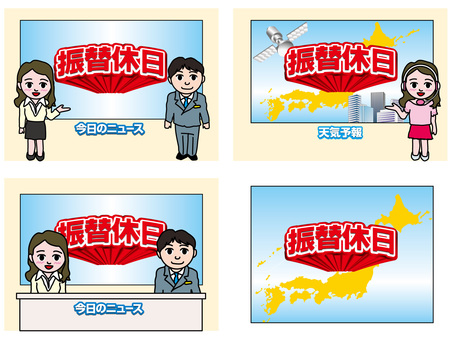 News program (10) Transfer holiday