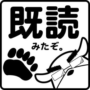 Bear Hanko (Mitoto)