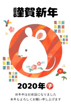 年賀状 2020年 子年