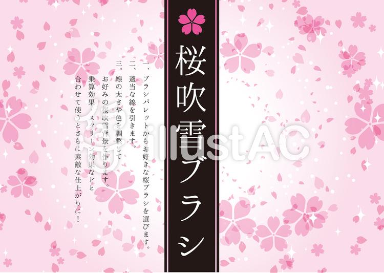 桜吹雪ブラシのイラスト
