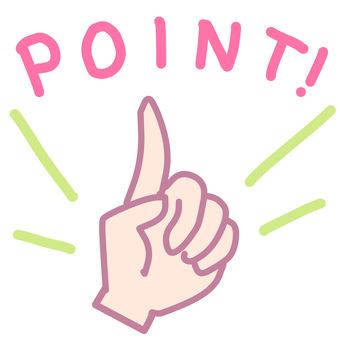 手(point)