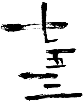 """Japanese calligraphy """"Shichigosan"""" 3"""