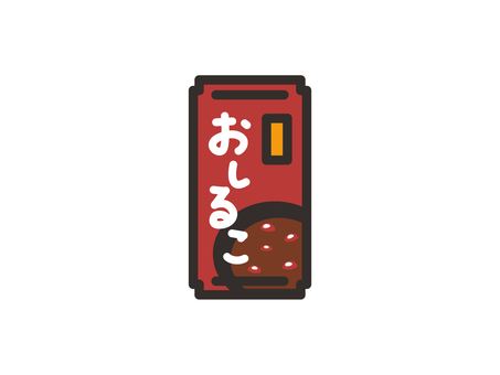 Osaruko can
